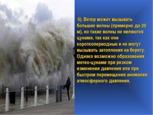 5). Ветер может вызывать большие волны (примерно до 20 м), но такие волны не