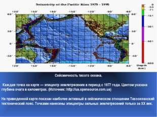 Сейсмичность тихого океана. Каждая точка на карте — эпицентр землетрясения в