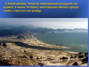 2).Землетрясение. Эпицентр землетрясения находится, как правило, в океане. Н