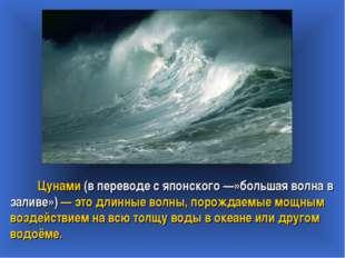 Цунами (в переводе с японского —»большая волна в заливе») — это длинные волн