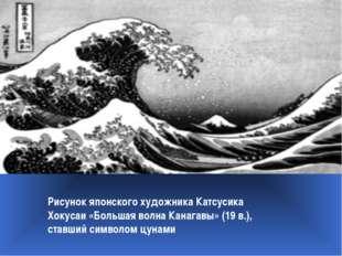 Рисунок японского художника Катсусика Хокусаи «Большая волна Канагавы» (19 в.
