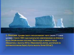 3). Оползни. Цунами такого типа возникают часто (около 7 % всех цунами). 9 ию