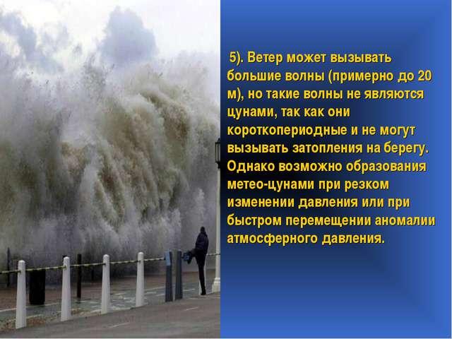 5). Ветер может вызывать большие волны (примерно до 20 м), но такие волны не...