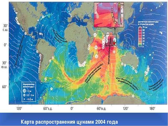 Карта распространения цунами 2004 года