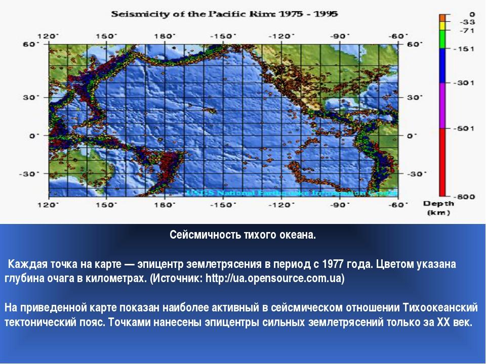 Сейсмичность тихого океана. Каждая точка на карте — эпицентр землетрясения в...