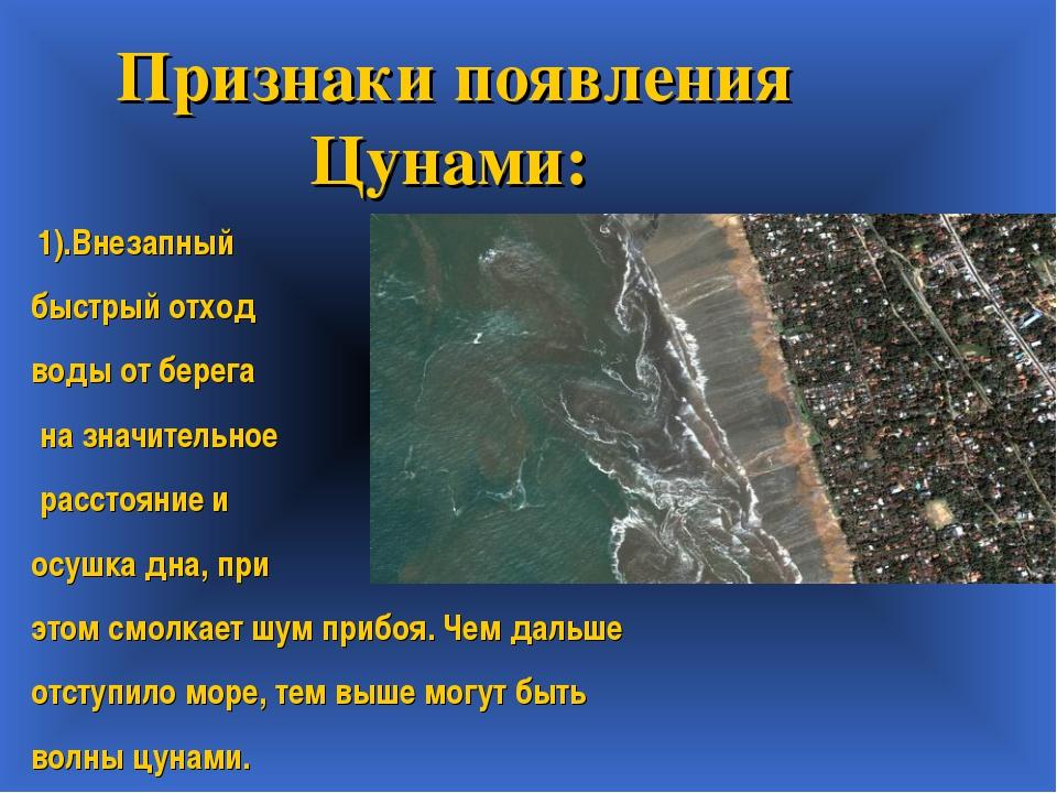 Признаки появления Цунами: 1).Внезапный быстрый отход воды от берега на знач...