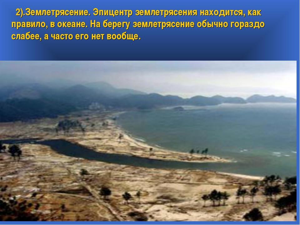 2).Землетрясение. Эпицентр землетрясения находится, как правило, в океане. Н...
