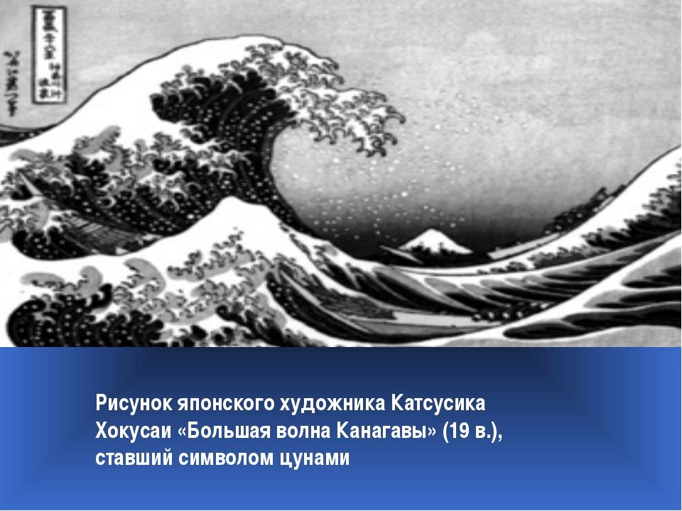 Рисунок японского художника Катсусика Хокусаи «Большая волна Канагавы» (19 в....