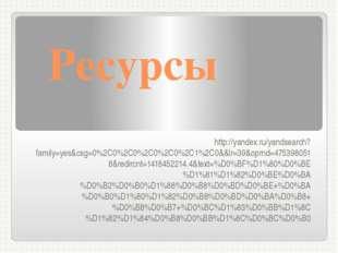 Ресурсы http://yandex.ru/yandsearch?family=yes&csg=0%2C0%2C0%2C0%2C0%2C1%2C0&