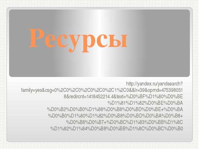 Ресурсы http://yandex.ru/yandsearch?family=yes&csg=0%2C0%2C0%2C0%2C0%2C1%2C0&...