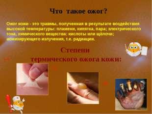 Ожог кожи - это травмы, полученная в результате воздействия высокой температ