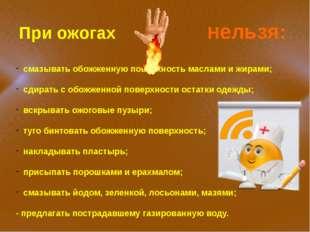 При ожогах Нельзя: смазывать обожженную поверхность маслами и жирами; сдират