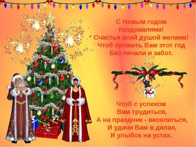 Чтоб с успехом Вам трудиться, А на праздник - веселиться, И удачи Вам в дела...