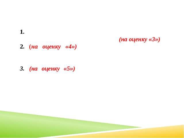 Домашнее задание Ответить на вопросы кроссворда: «Системы счисления. Основные...