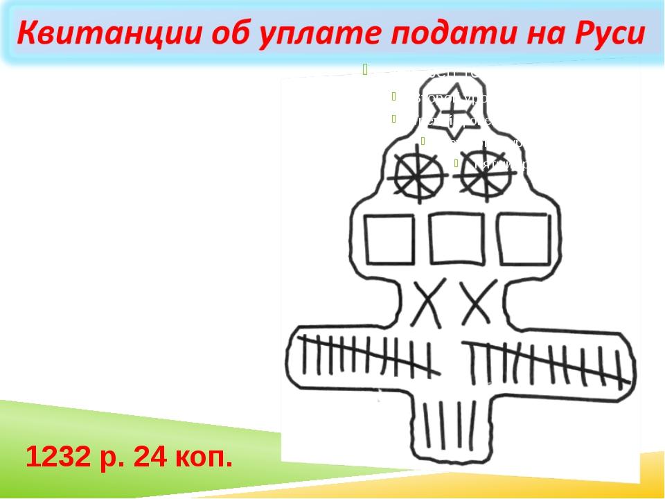1232 р. 24 коп.