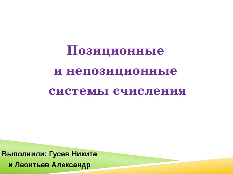 ПРОЕКТ Позиционные и непозиционные системы счисления Выполнили: Гусев Никита...