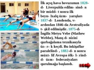 İlk açıq hava hovuzunun 1828-də Liverpulda edilməsindən bir müddət sonra ilk