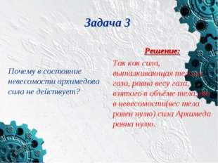 Задача 3 Почему в состояние невесомости архимедова сила не действует? Решение