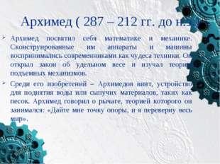 Архимед ( 287 – 212 гг. до н.э.) Архимед посвятил себя математике и механике.