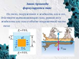 Закон Архимеда формулируется так: На тело, погруженное в жидкость или в газ,