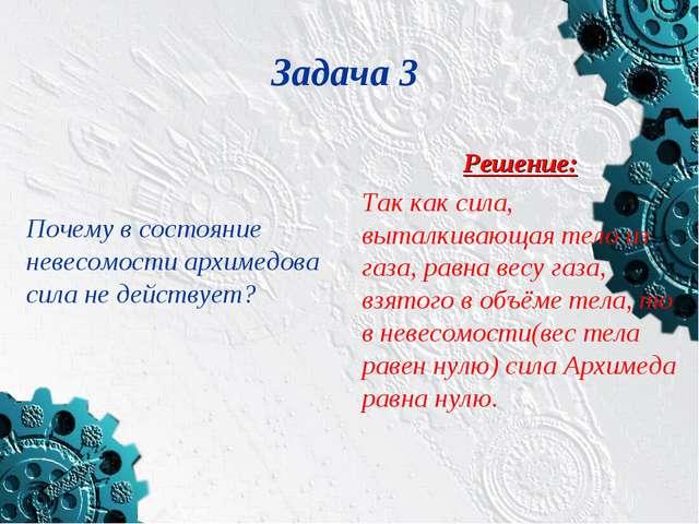 Задача 3 Почему в состояние невесомости архимедова сила не действует? Решение...
