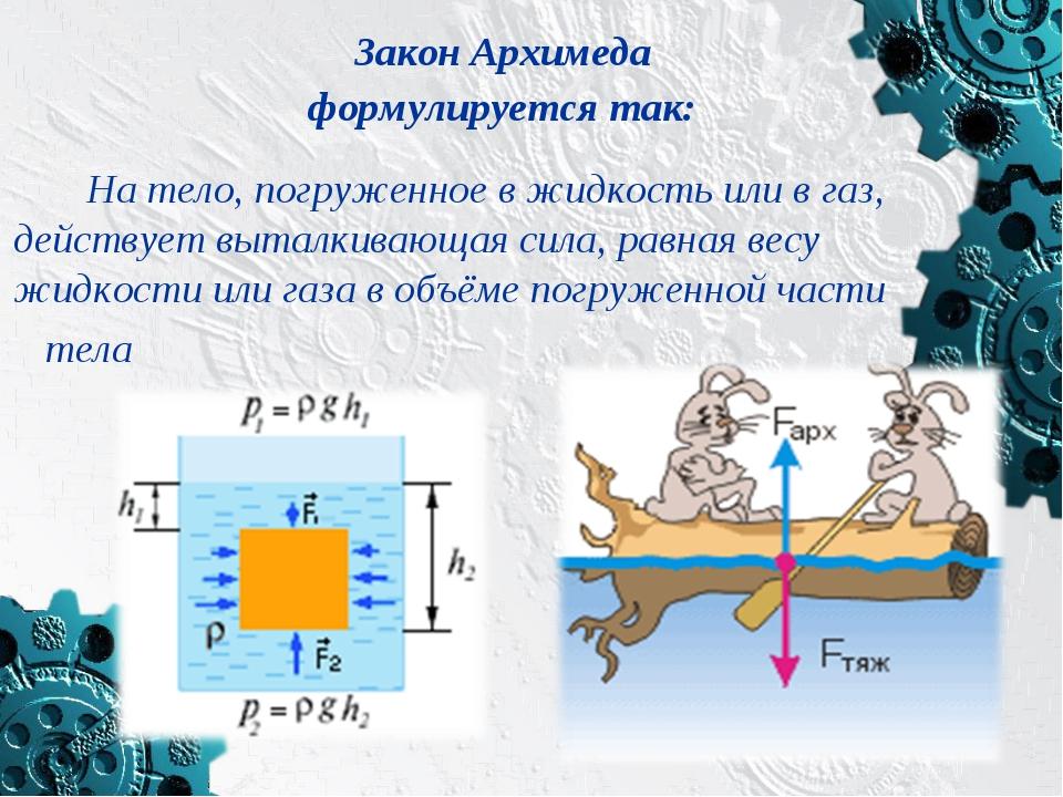 Закон Архимеда формулируется так: На тело, погруженное в жидкость или в газ,...