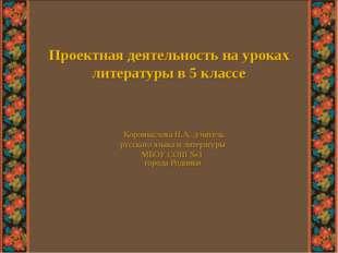 Проектная деятельность на уроках литературы в 5 классе Коромыслова Н.А. ,учит