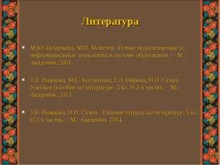 Литература М.Ю. Бухаркина, М.В. Моисеев. Новые педагогические и информационны