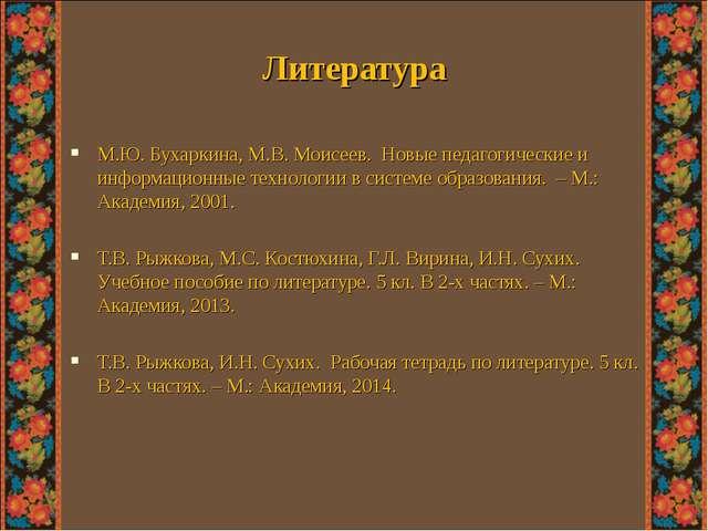 Литература М.Ю. Бухаркина, М.В. Моисеев. Новые педагогические и информационны...