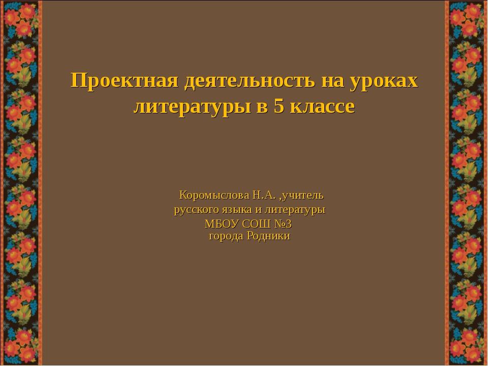 Проектная деятельность на уроках литературы в 5 классе Коромыслова Н.А. ,учит...