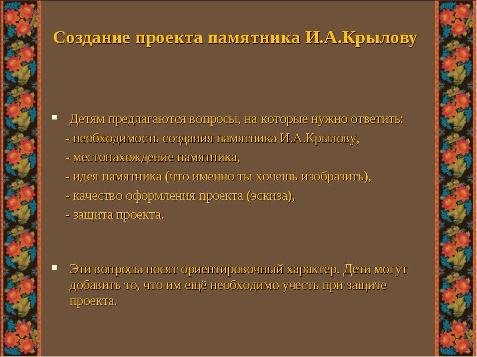 Создание проекта памятника И.А.Крылову Детям предлагаются вопросы, на которые...