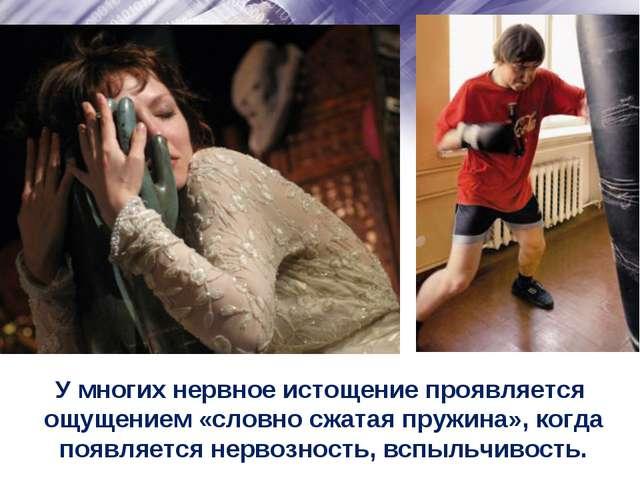 У многих нервное истощение проявляется ощущением «словно сжатая пружина», ко...