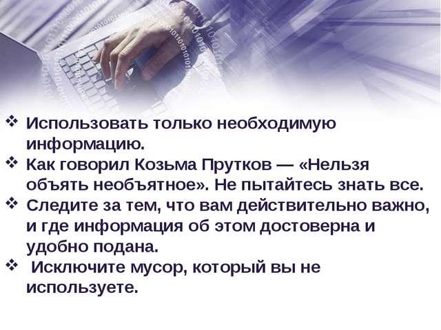 Использовать только необходимую информацию. Как говорил Козьма Прутков — «Нел...