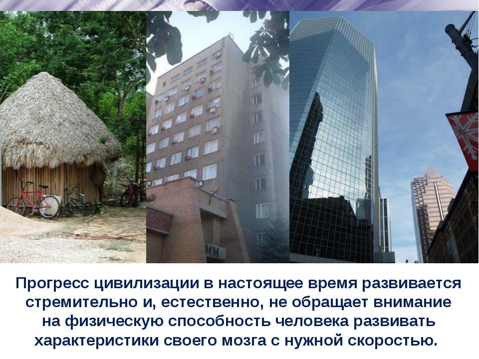 Прогресс цивилизации в настоящее время развивается стремительно и, естественн...