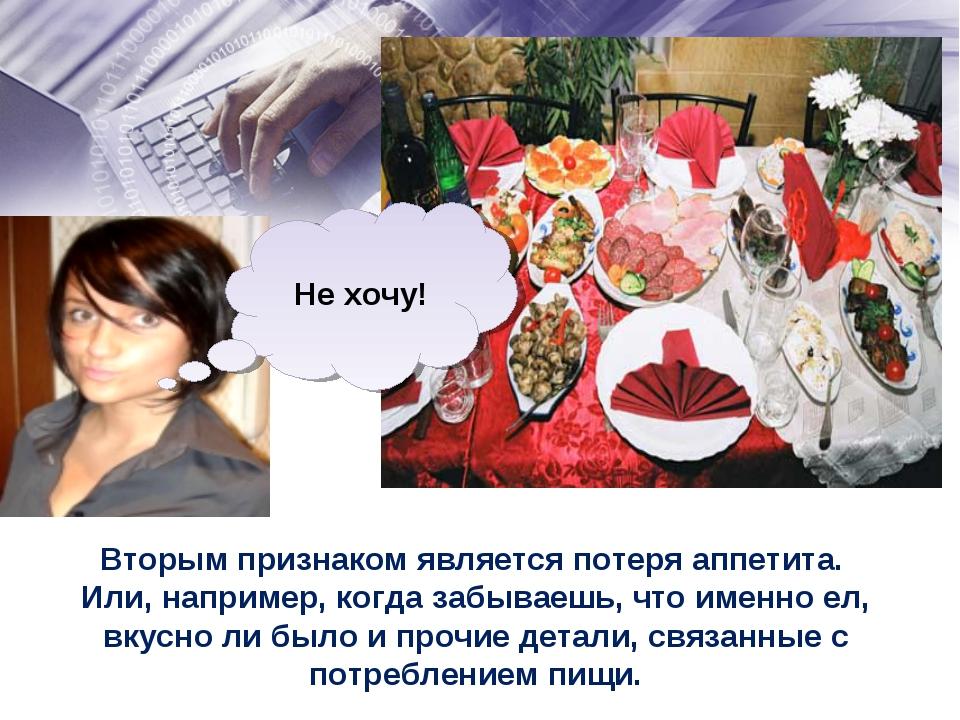 Вторым признаком является потеря аппетита. Или, например, когда забываешь, чт...