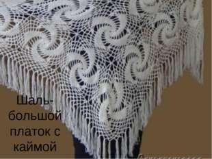 Шаль-большой платок с каймой