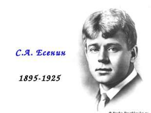 С.А. Есенин 1895-1925