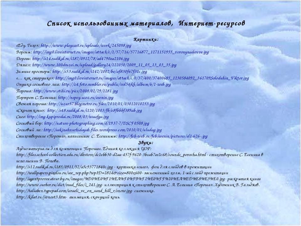 Список использованных материалов, Интернет-ресурсов Картинки: «Еду. Тихо»: ht...