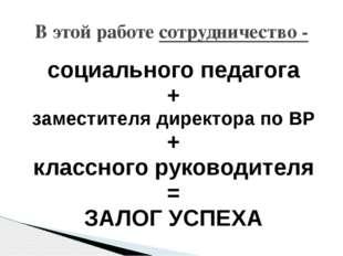 социального педагога + заместителя директора по ВР + классного руководителя =