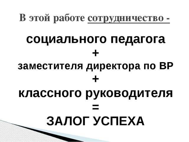 социального педагога + заместителя директора по ВР + классного руководителя =...