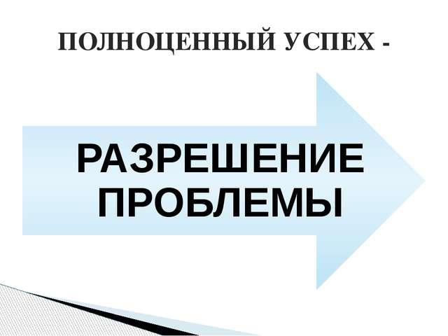 ПОЛНОЦЕННЫЙ УСПЕХ -