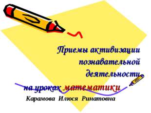 Приемы активизации познавательной деятельности на уроках математики Карамова