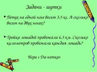 Задачи - шутки Петух на одной ноге весит 3,5 кг. А сколько весит на двух нога