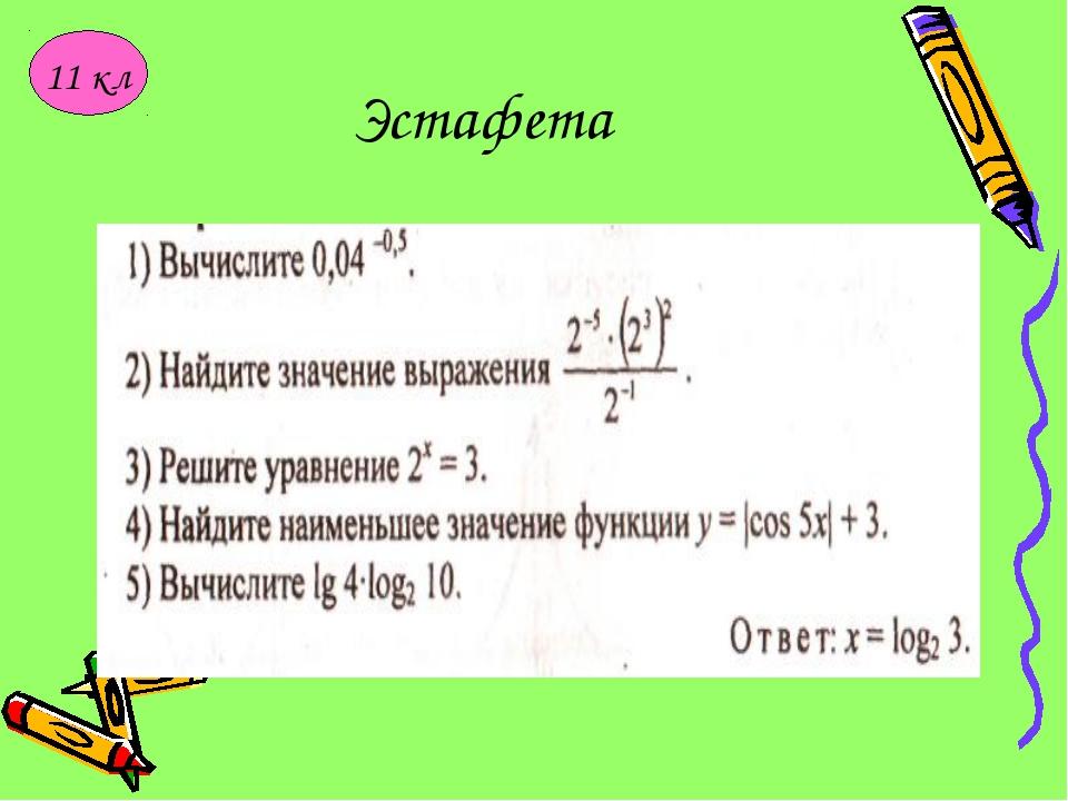 Эстафета 11 кл