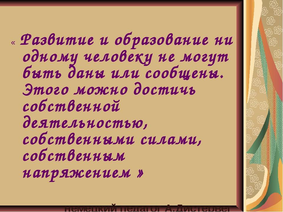 « Развитие и образование ни одному человеку не могут быть даны или сообщены....
