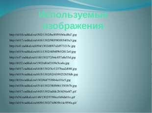 Используемые изображения http://s018.radikal.ru/i502/1302/be/f0591b0cd8a7.jpg