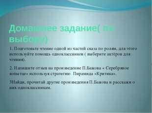 Домашнее задание( по выбору) 1. Подготовьте чтение одной из частей сказа по р