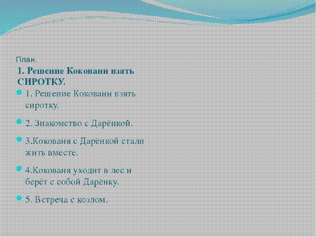 План. 1. Решение Коковани взять СИРОТКУ. 1. Решение Коковани взять сиротку....