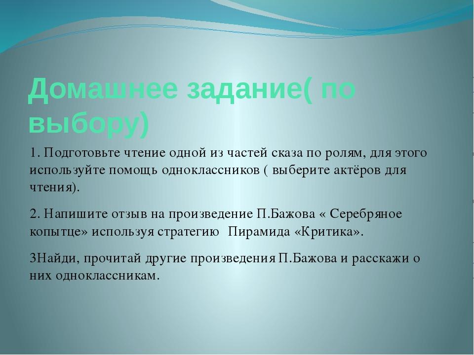 Домашнее задание( по выбору) 1. Подготовьте чтение одной из частей сказа по р...