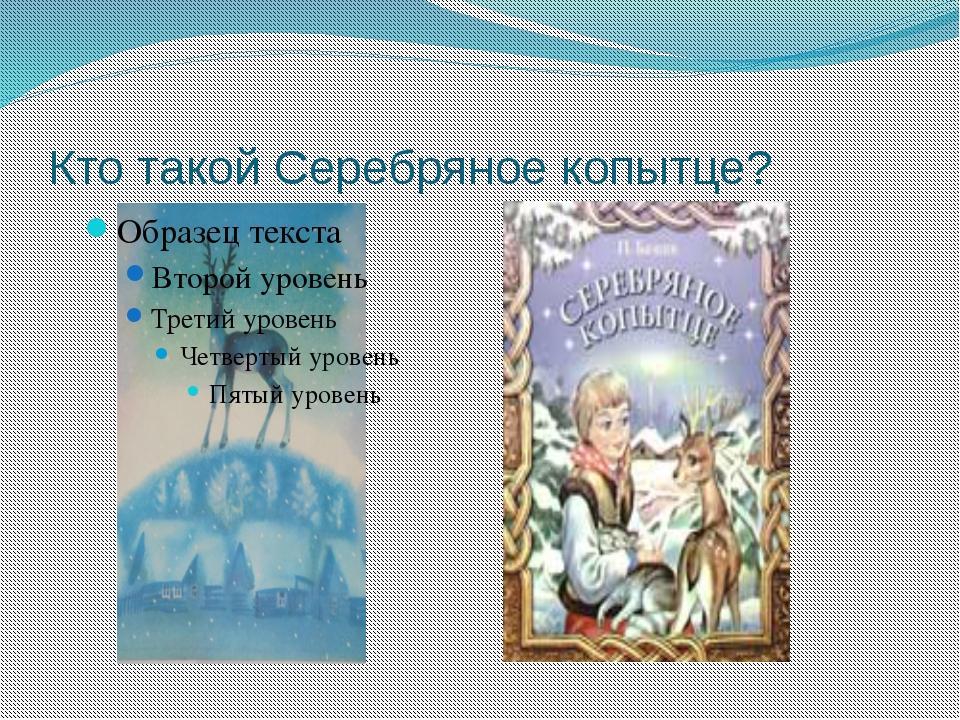 Картинка книги серебряное копытце